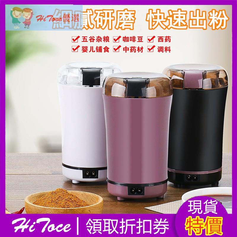 【新品現貨】110V台灣電壓 磨粉機 電動打粉機 中藥材粉碎機 研磨機 咖啡 阿膠 大豆 五穀雜糧磨粉機 家用小型乾磨機