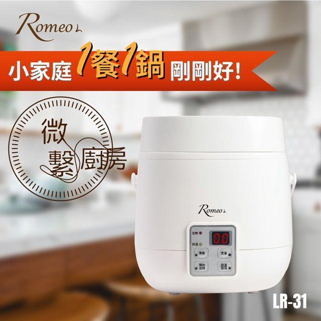 {好物已上線} Romeo L.多功能微電腦電子鍋LR-31