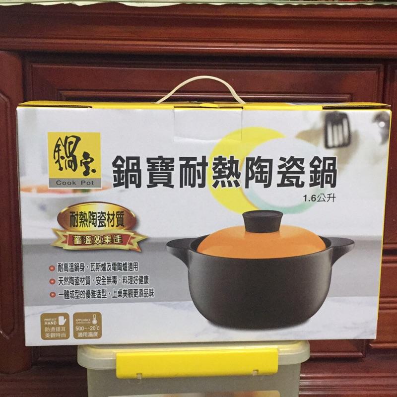 鍋寶耐熱陶瓷鍋 1.6公升