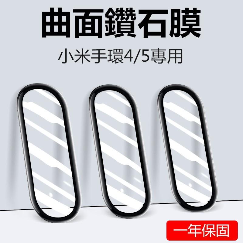 【現貨】小米手環6 5 小米手環4 保護貼 3D曲面 小米4手環 全包滿版高清保護膜 保護膜 高透螢幕貼 保護貼 水凝膜