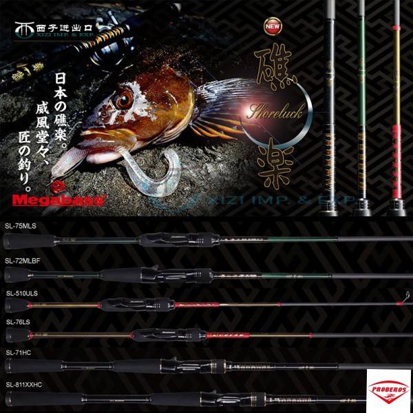 20新款日本MEGABASS礁樂路亞竿根釣竿淡水海釣船釣岸拋釣魚竿
