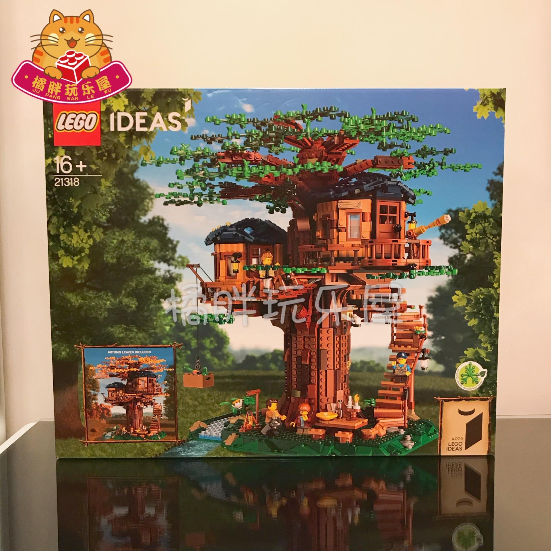 【滿天星辰】LEGO樂高21318樹屋IDEA系列益智拼搭積木玩具順豐