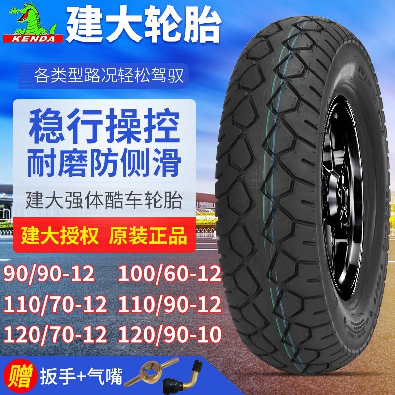 建大輪胎90/110/120/130/140/150/60/70/90-10/12/13電動車真空胎