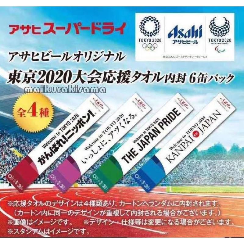2020東京奧運會 紀念毛巾 比賽加油長條運動毛巾 加油應援長巾