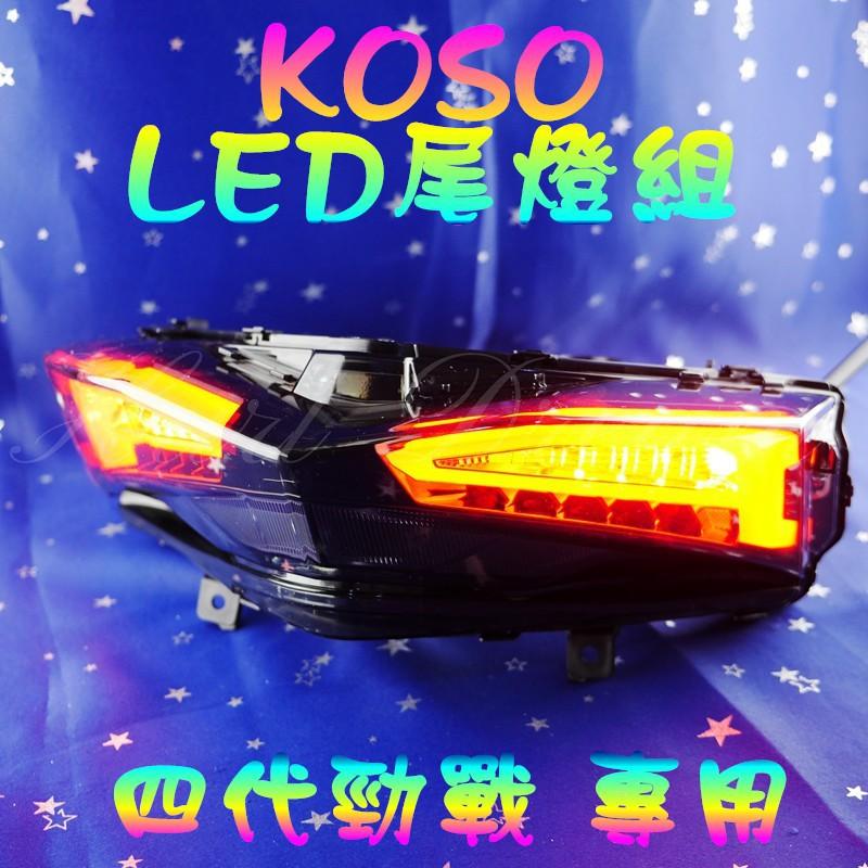 綺夢 KOSO 3D尾燈 LED尾燈 尾燈 後煞車燈 後方向燈 煞車燈 後尾燈 方向燈 勁戰四代 四代勁戰 四代戰