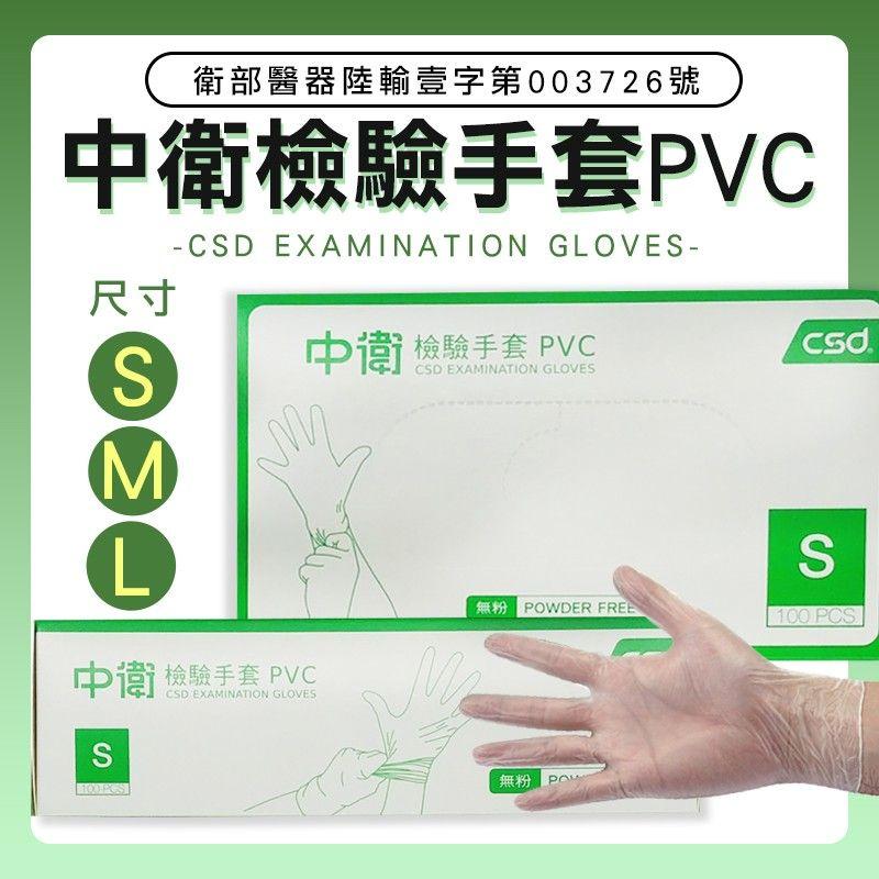 中衛檢驗手套PVC無粉