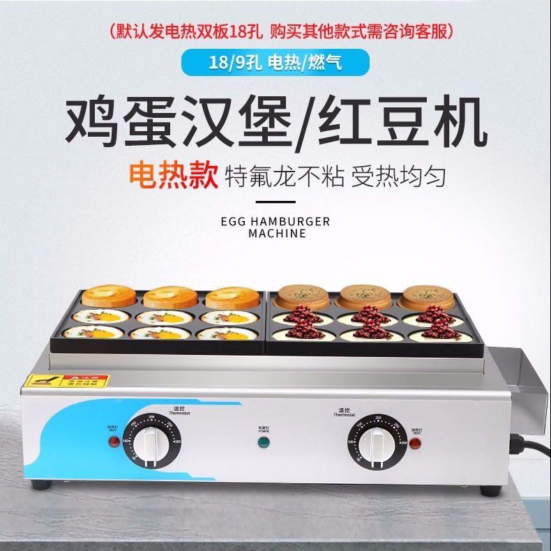 雞蛋漢堡機商用電熱款全自動車輪餅機燃氣擺攤18孔蛋堡機紅豆餅機