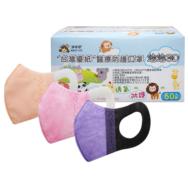 台灣優紙 幼幼3D醫療口罩(50枚)【小三美日】隨機出貨 D980353