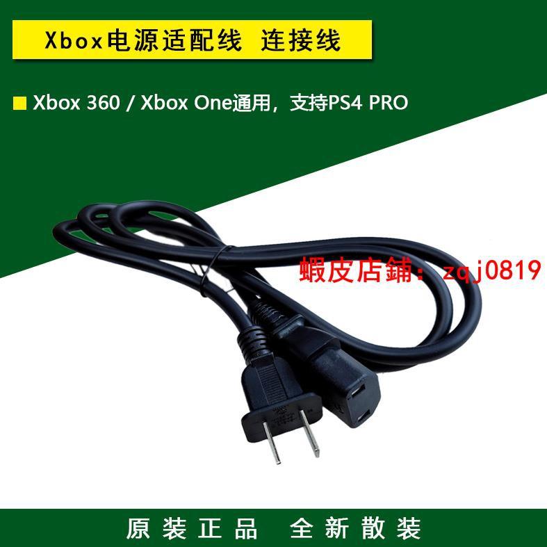 新店開張!全新原裝 XBOX360/XBOX ONE/XBOXONE電源線 PS4 PRO電源線 連接線
