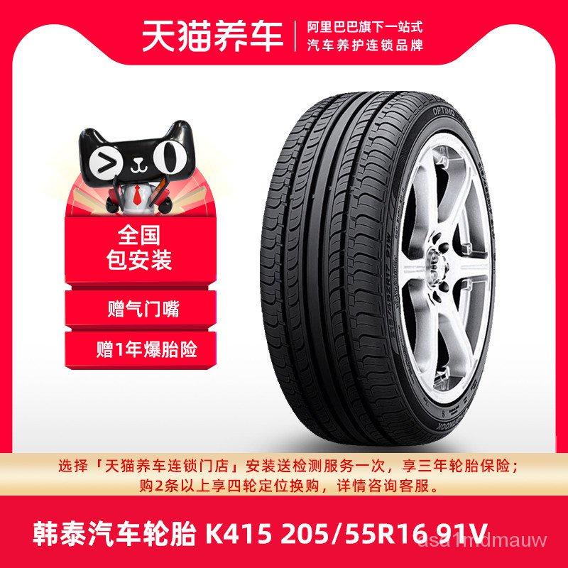 天貓養車 韓泰 汽車輪胎 K415 205/55R16 91V適配大眾速騰 MO17