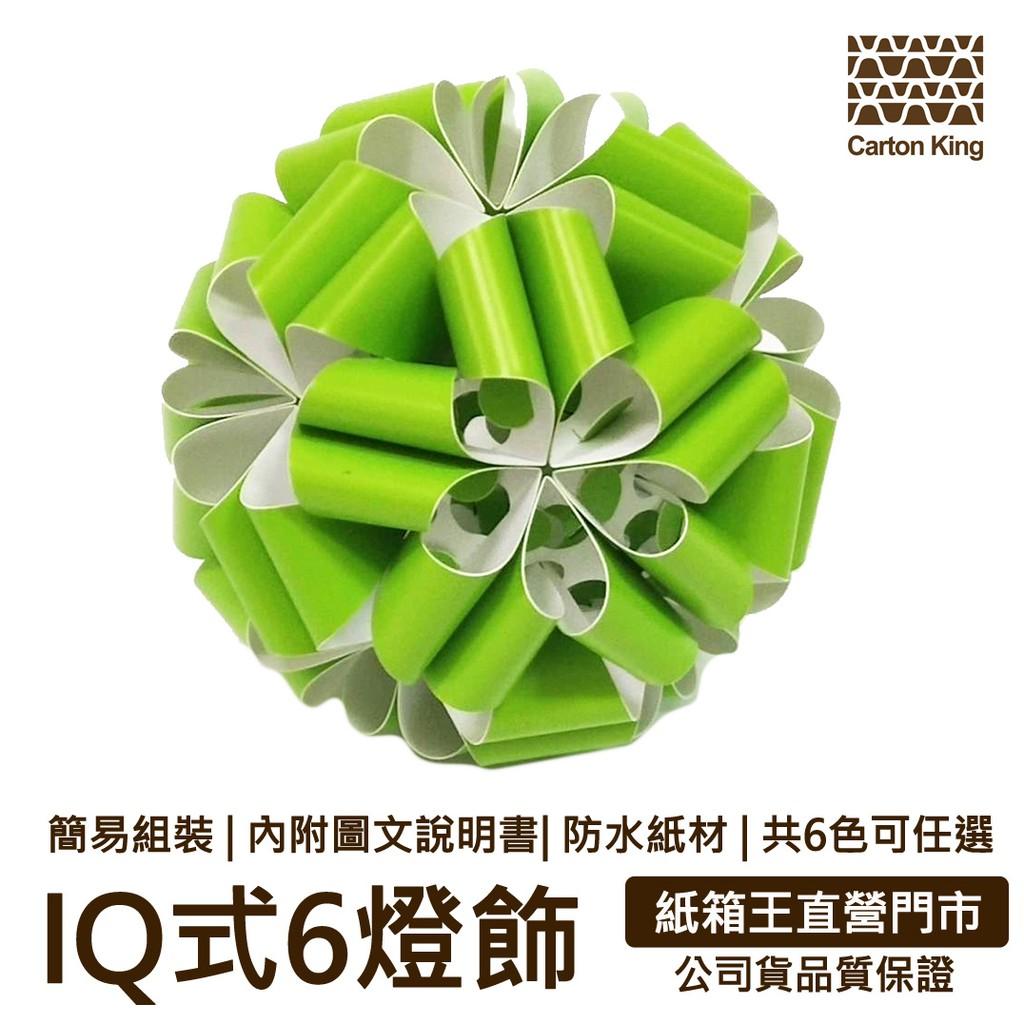 IQBALL式6 (六色可選) 紙箱王 不含LED燈需另加購可享優惠