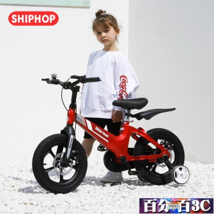 《現貨!直銷特價免運》兒童自行車中大童3-5-6-7-8歲男孩女孩腳踏車小孩單車