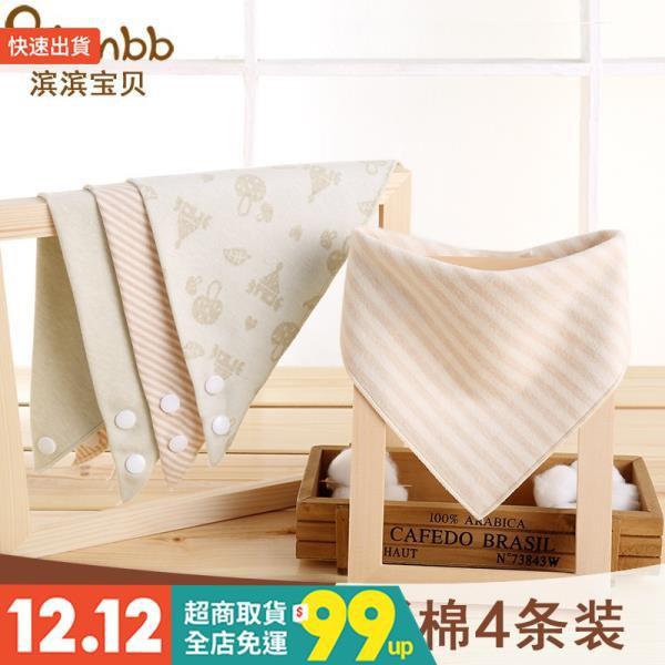 台湾出售、┌促銷全場┐男女寶寶口水巾按扣嬰兒三角巾純棉新生兒圍嘴兒童口水兜彩棉頭巾、