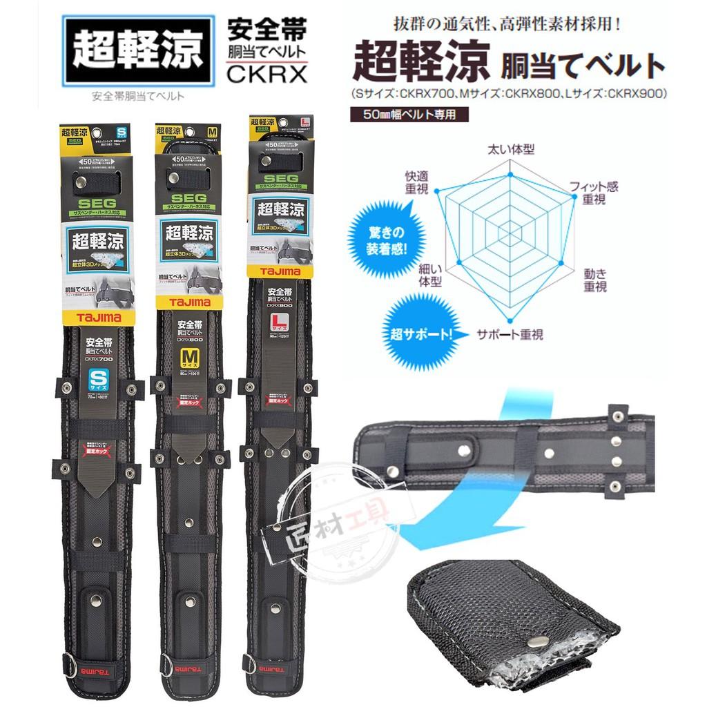 日本 TAJIMA 田島 超輕涼護腰帶 CKRX700 / CKRX800 / CKRX900