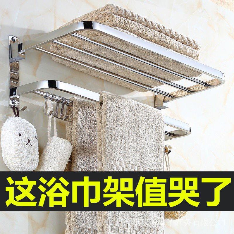 【現貨 】304不鏽鋼摺疊浴巾架免打孔衛生間置物架浴室活動毛巾架衛浴吊飾無痕收納架