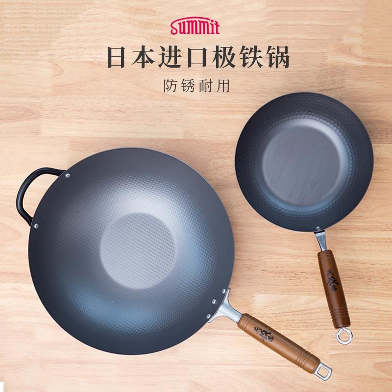 【hys303】鍋小姐日本進口SUMMIT極鐵鍋無涂層不粘炒鍋家用炒菜鍋日式鑄鐵鍋