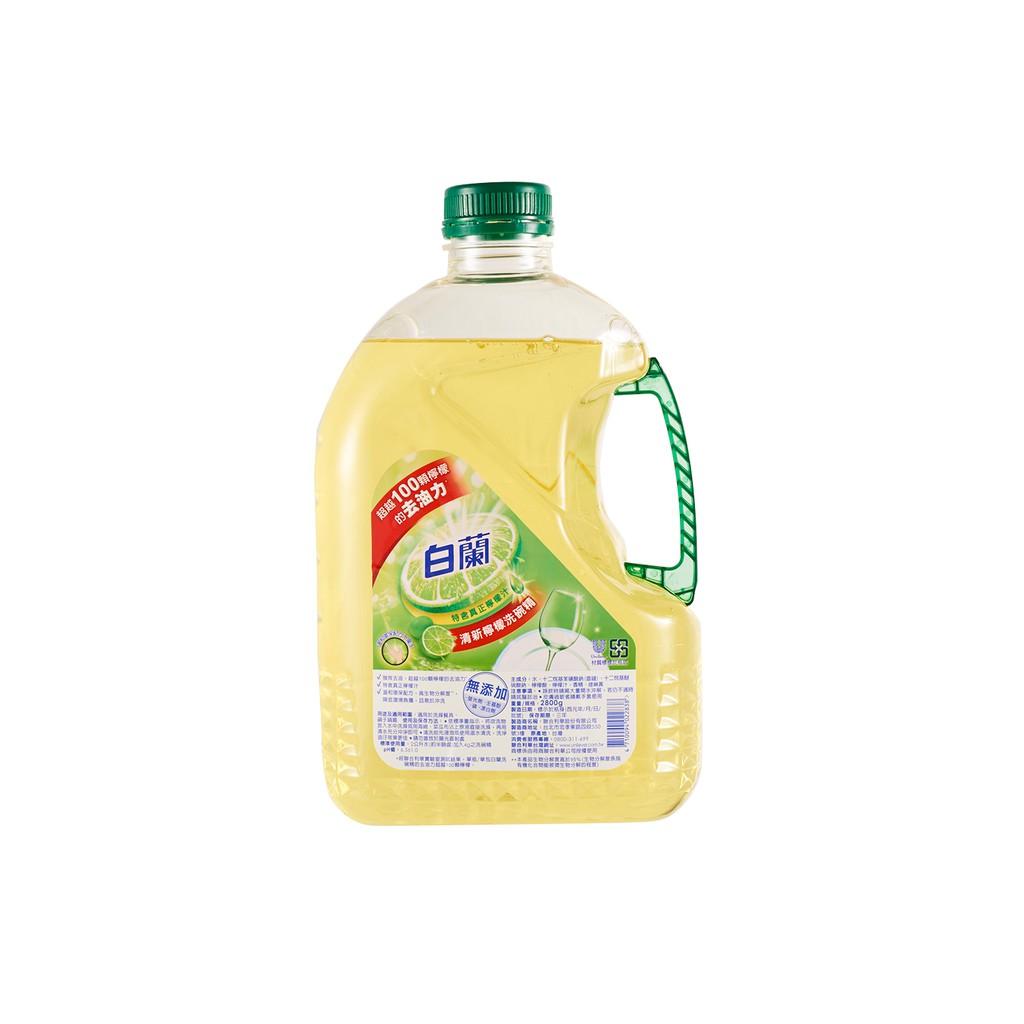 白蘭動力配方洗碗精(檸檬) 2.8kg 【大潤發】