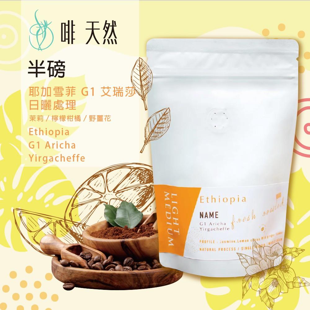 【啡天然】耶加雪菲 G1 艾瑞莎(日曬)咖啡豆