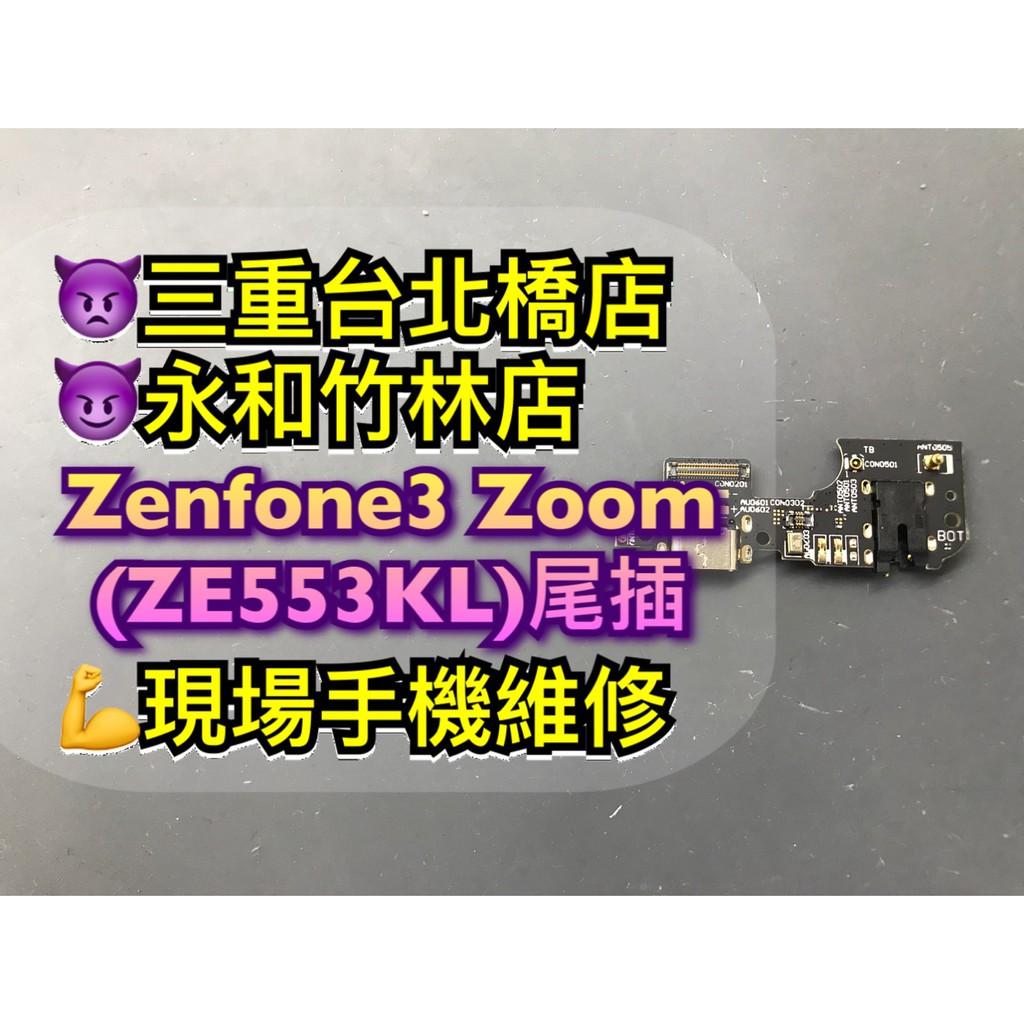 三重/永和【現場維修】ASUS ZenFone3 Zoom ZE553KL 尾插排線 尾插 尾插小板 充電孔