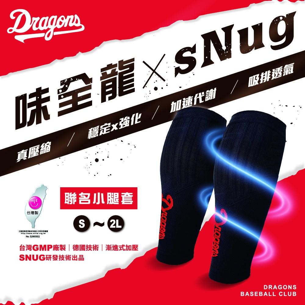 味全龍 X sNug聯名小腿套-W17003