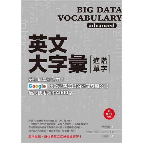 英文大字彙【進階單字】:史上最具公信力,Google大數據演算出的外媒及原文書最高使用頻率4000字[88折]