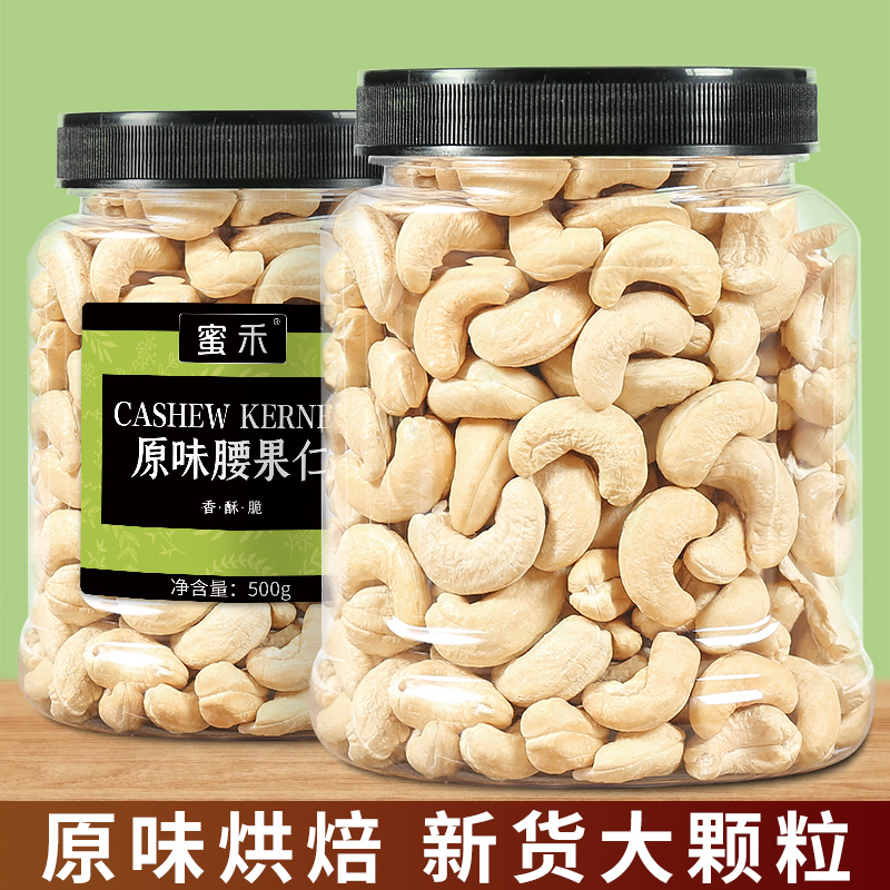 【新鮮精選】新貨越南腰果仁500g原味熟烘焙堅果罐裝乾果孕婦零食