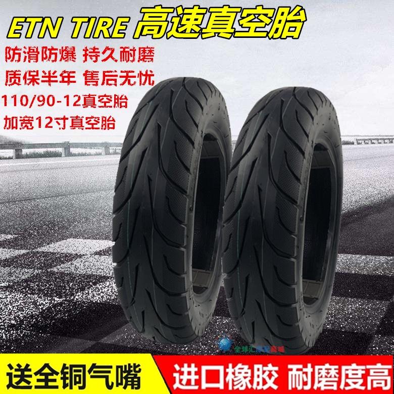 異特耐110/90-12真空胎12寸加寬胎11090-12電動車摩托踏板車外胎 CKLU