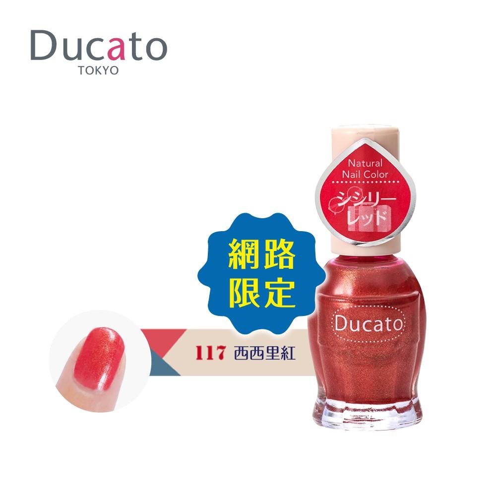 Ducato 自然潤澤指甲油-117西西里紅N 11ml