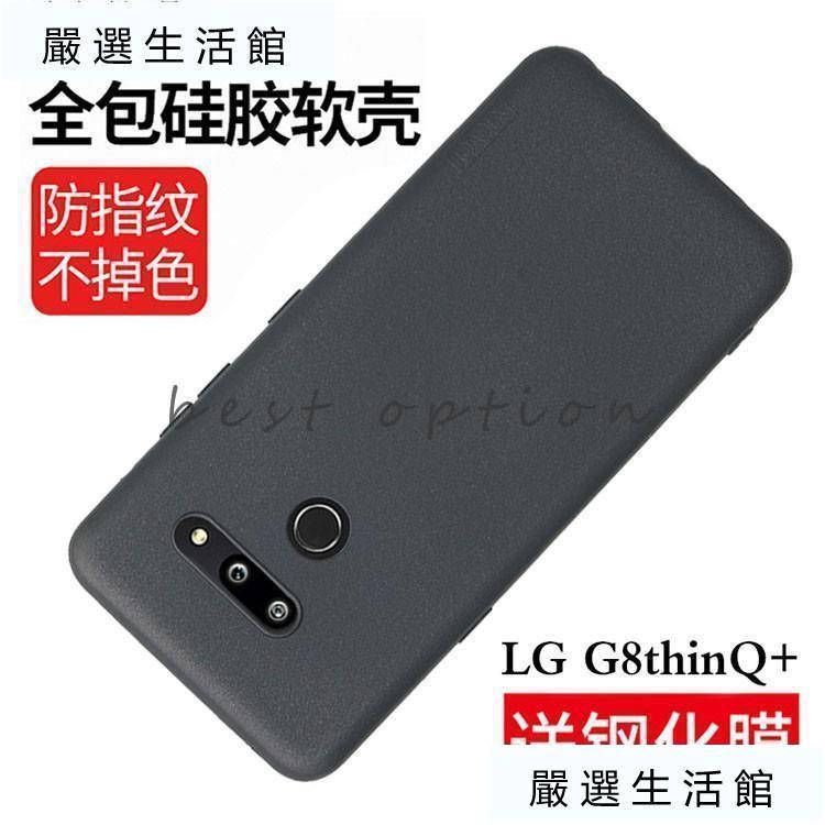 【L&O】LG 手機殼 保護套 0528# X-Level LG G8thinQ+手機殼G8plus保護套G8/⚡