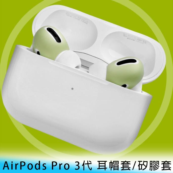 【台南/面交】糖果色 二入裝 超薄/升級 AirPods Pro 3代 矽膠/耳機塞/耳機套/耳套/耳塞 可蓋蓋子