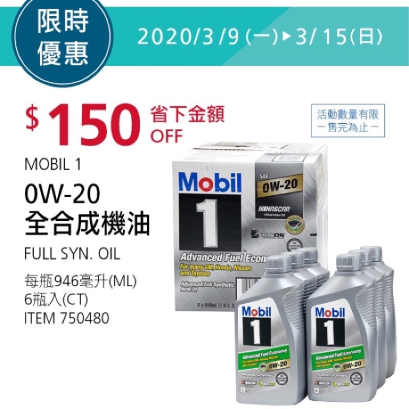 MOBIL-1 美孚1號 0W-40全合成機油(946ml*6瓶) SN 0W-20 好市多 Costco 代購