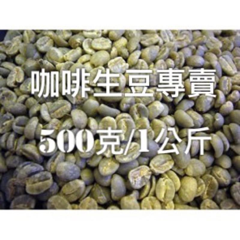 161咖啡 咖啡豆【咖啡生豆專區】500克/一公斤包裝/6月新豆單/耶加雪菲/巴西/瓜地馬拉