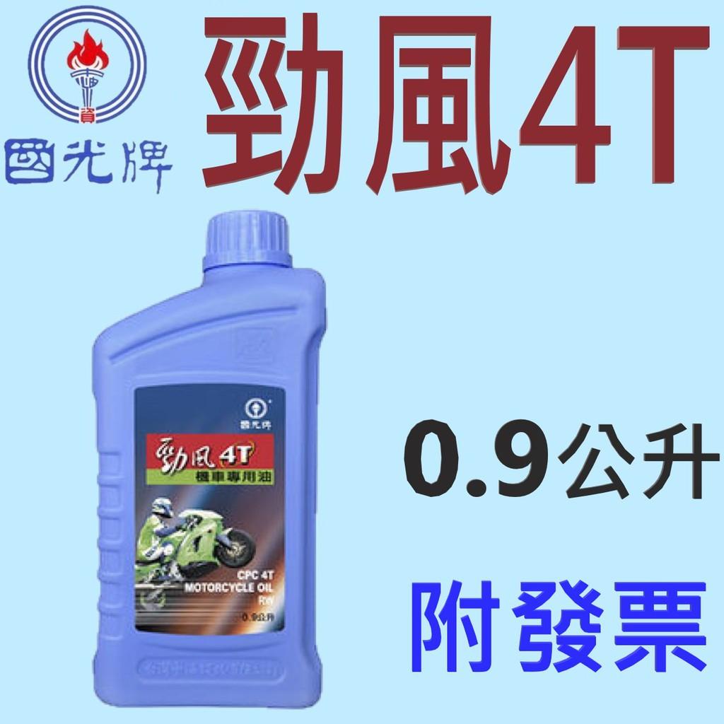 勁風 4T 機油【附發票 】CPC 國光牌:機車機油,0.9公升     中油一哥