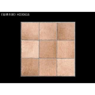 《磁磚本舖》HD30616 30*30CM 九宮格橘色 止滑地磚 廁所 騎樓 地壁可用 復古磚