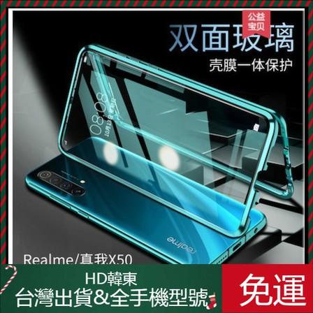 現貨 OPPO手機殼 Realme 7 X7 Pro X3 X50 亮劍雙面鋼化玻璃 萬磁王磁吸 金屬邊框 保護套