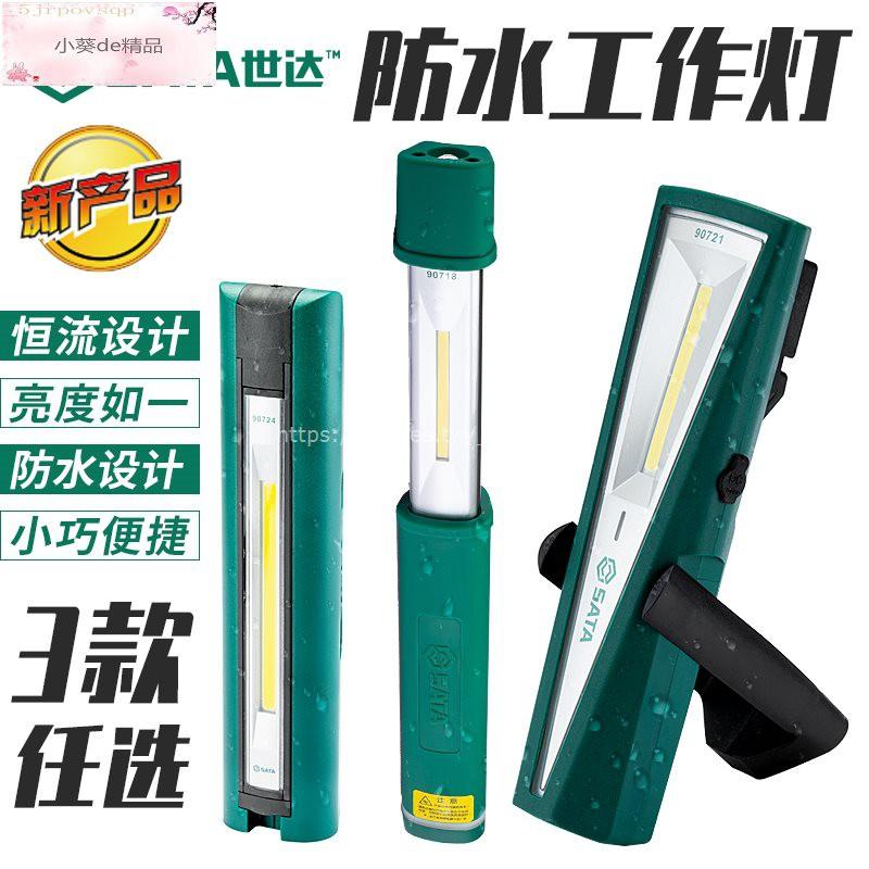 世達工作燈led充電雙照明鋰電手電筒工具機床照明燈汽修維修燈