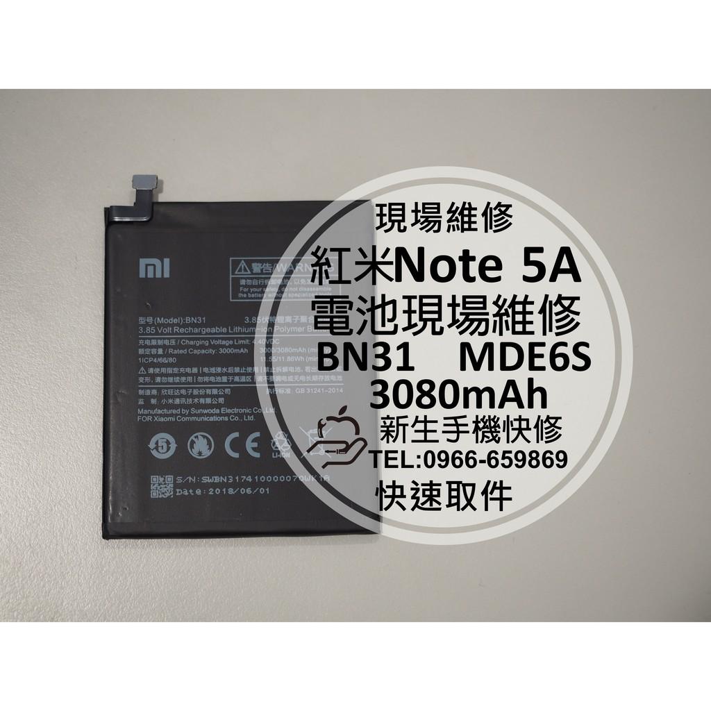 【新生手機快修】紅米Note5A 全新內置電池 BN31 MDE6S 電池膨脹 自動斷電 衰退耗電 不蓄電 現場維修更換