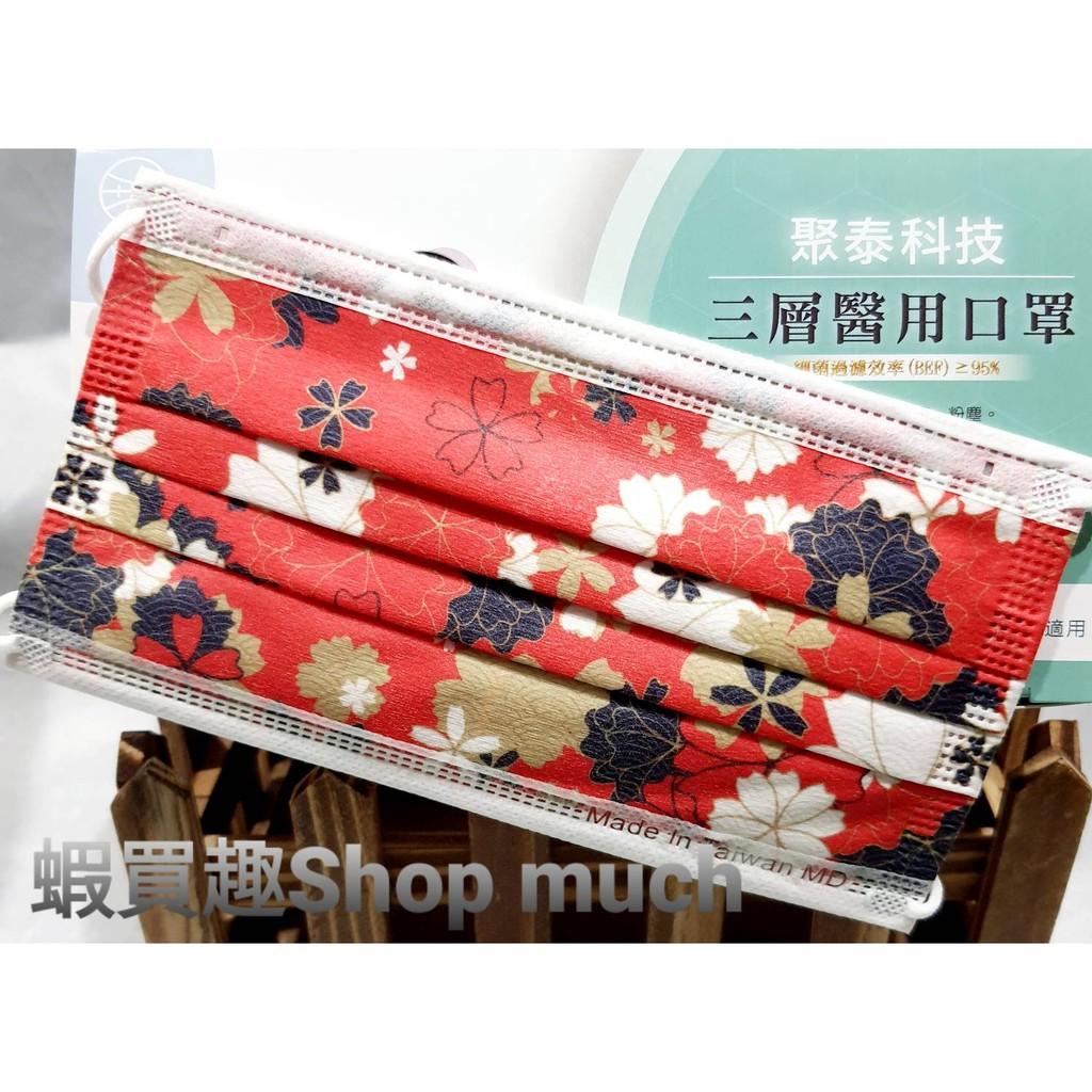 💯台灣製現貨(MD雙鋼印) 聚泰 櫻葉紅花 成人醫用平面口罩