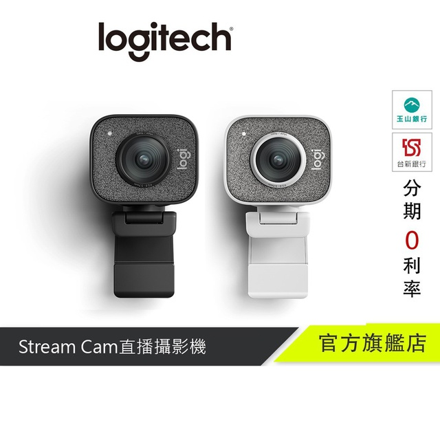 Logitech 羅技Stream Cam直播攝影機