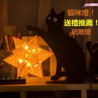 <現貨>貓咪燈 LED創意紙雕小夜燈 圣诞紙雕燈 臺燈壁燈 3D紙質工藝品 居家裝飾 創意禮品 情人節禮物 DIY客製化