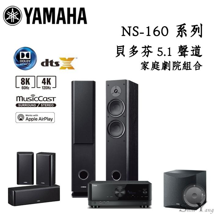 YAMAHA 5.1聲道 貝多芬家庭劇院組 RX-V6A +NS-F160+NS-P160+NS-SW050 公司貨