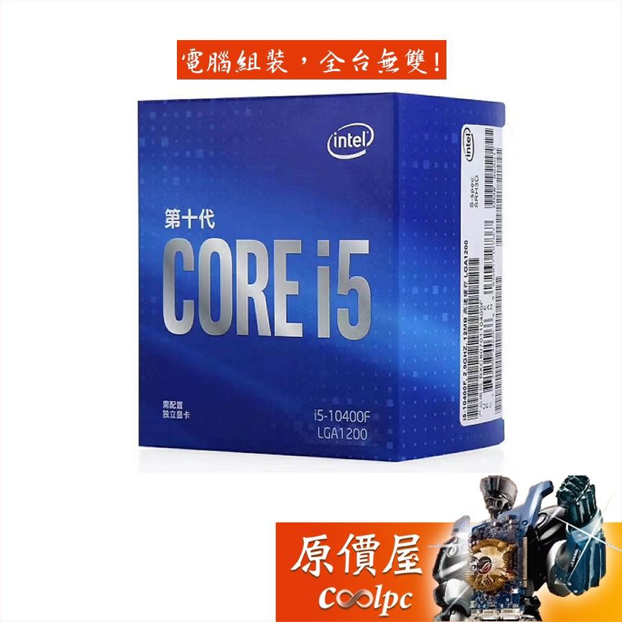 intel英特爾 i5-10400F (6核/12緒) 2.9GHz/1200腳位/無內顯/代理商/CPU/原價屋