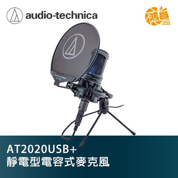 audio-technica 鐵三角 AT2020USB+ 靜電型 心型指向 電容式麥克風 USB 麥克風【鴻昌】