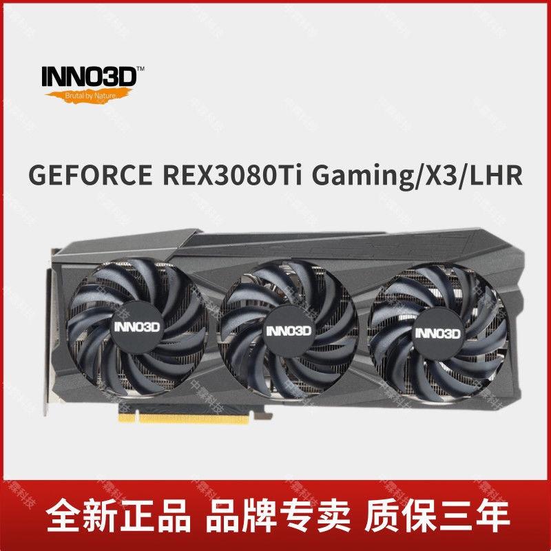 【關注減400】映眾(Inno3D)GeForce RTX 3080Ti Gaming X3版/12GB/GDDR6X/