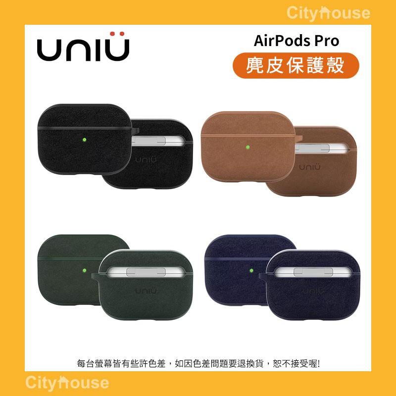 【Cityhouse】UNIU AirPods Pro UYES 麂皮保護殼