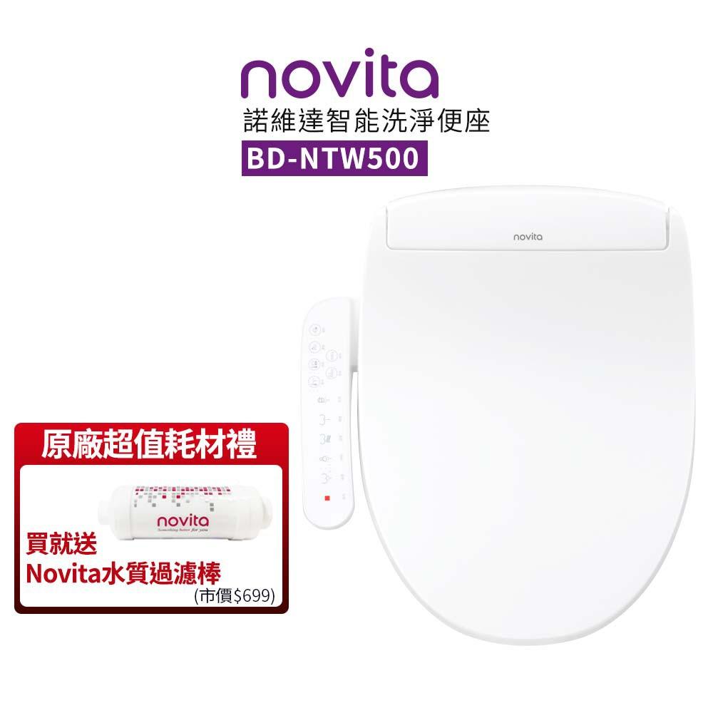 韓國 Novita 諾維達智能洗淨便座 BD-NTW500【買就送Novita水質過濾棒】
