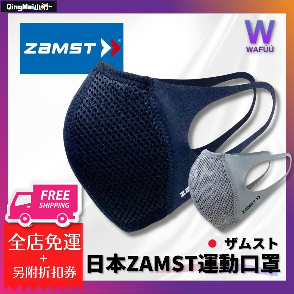 【台灣熱賣】日本 ZAMST Mouth Cover 運動二枚入/一枚入 運動口罩(非醫療) 黑色 面罩 防曬 頭套