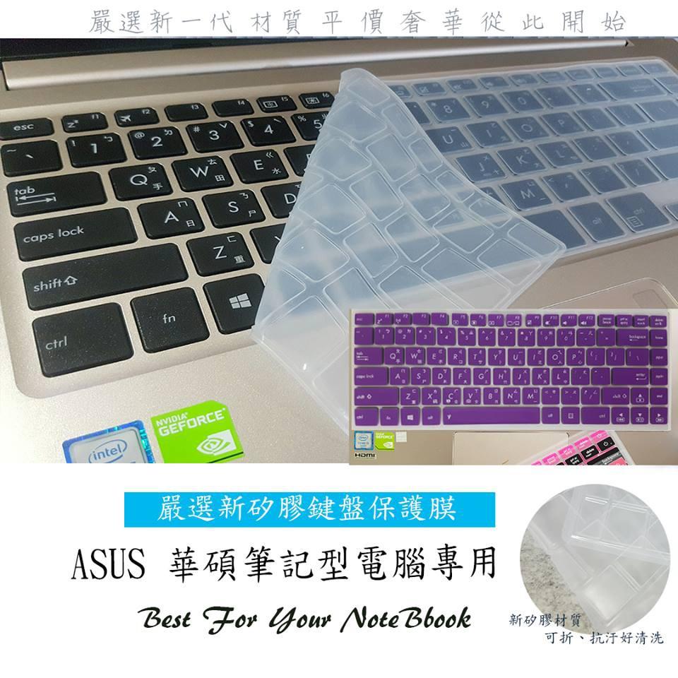 3入99元 鍵盤膜 ASUS U36 U36S U36J U36SV UL80 UL80V 華碩 鍵盤保護膜 鍵盤套