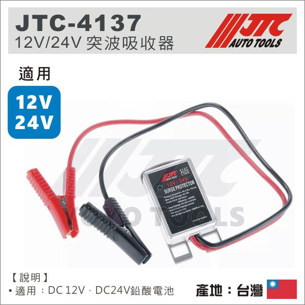 【YOYO 汽車工具】JTC-4137 12V 24V 突破吸收器 / 突波吸收器 電湧保護器 電路保護器