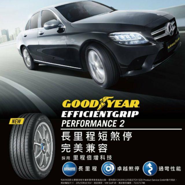 【固特異】EFG Performance 2 215/55/17 EGP2完工價